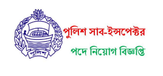 বাংলাদেশ পুলিশ বাহিনীতে সাব-ইন্সপেক্টর নিয়োগ বিজ্ঞপ্তি